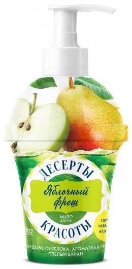 """Мыло для рук """"Яблочный фреш""""  Фитокосметик"""