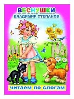 Книга Читаем по слогам Веснушки Степанов В.  NNB
