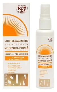 Молочко-спрей для тела солнцезащитное водостойкое SPF 25+ UV Golden Sun