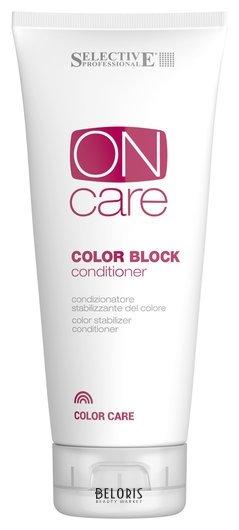 Кондиционер для стабилизации цвета Color Block Conditioner Selective On Care