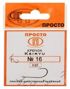 Крючки Keiryu №16, 8 шт. в упаковке