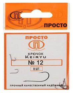 Крючки Keiryu №12, 8 шт. в упаковке
