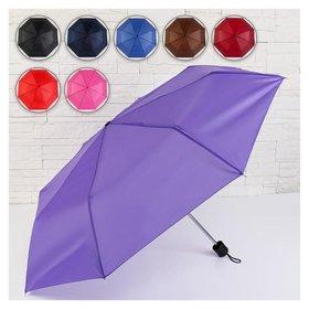 Зонт механический «Однотонный», 3 сложения, 8 спиц, R = 48 см