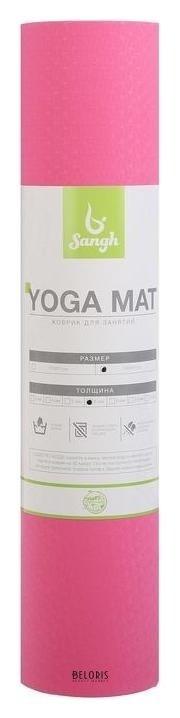 Коврик для йоги 183 х 61 х 0,6 см, цвет розовый Sangh