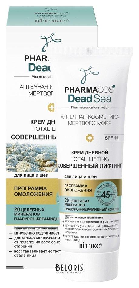 Купить Крем для лица Belita, Крем дневной 45+ «Тotal lifting Совершенный лифтинг» для лица и шеи SPF 15, Беларусь