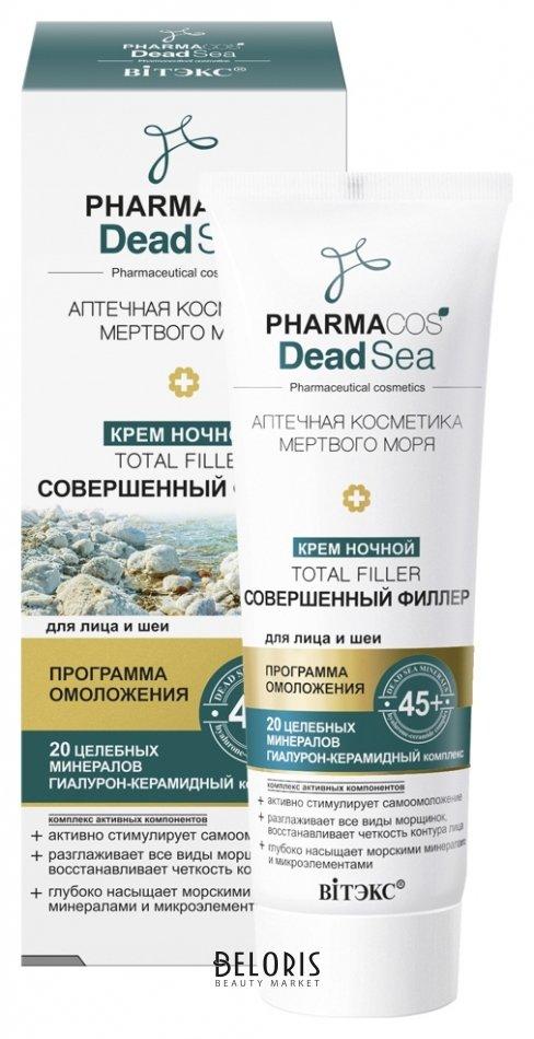 Купить Крем для лица Belita, Крем ночной 45+ «Тotal filler Совершенный филлер» для лица и шеи, Беларусь