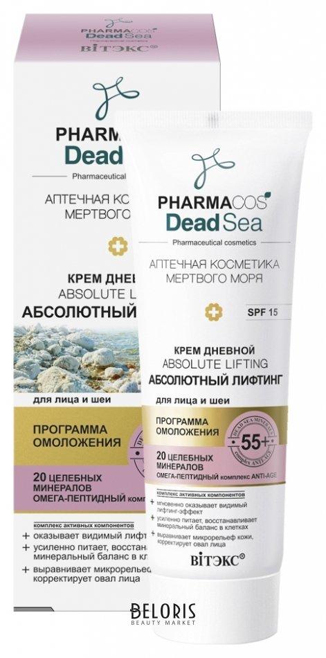 Купить Крем для лица Belita, Крем дневной 55+ «Аbsolute lifting Абсолютный лифтинг» для лица и шеи SPF 15, Беларусь