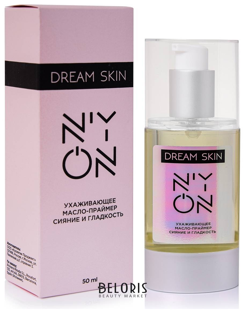 Масло для лица Dream Skin N'yon