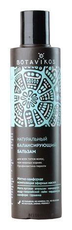 Бальзам для всех типов волос балансирующий натуральный Energy Botavikos Aromatherapy Energy