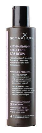 Крем-гель для душа натуральный Relax Botavikos Aromatherapy Relax