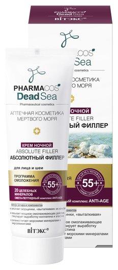 Крем ночной 55+ «Аbsolute filler Абсолютный филлер» для лица и шеи  Белита - Витекс