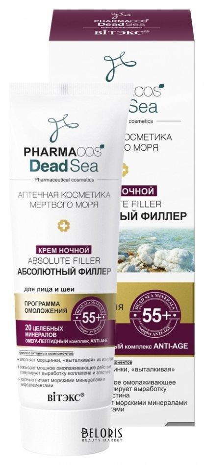 Купить Крем для лица Belita, Крем ночной 55+ «Аbsolute filler Абсолютный филлер» для лица и шеи, Беларусь