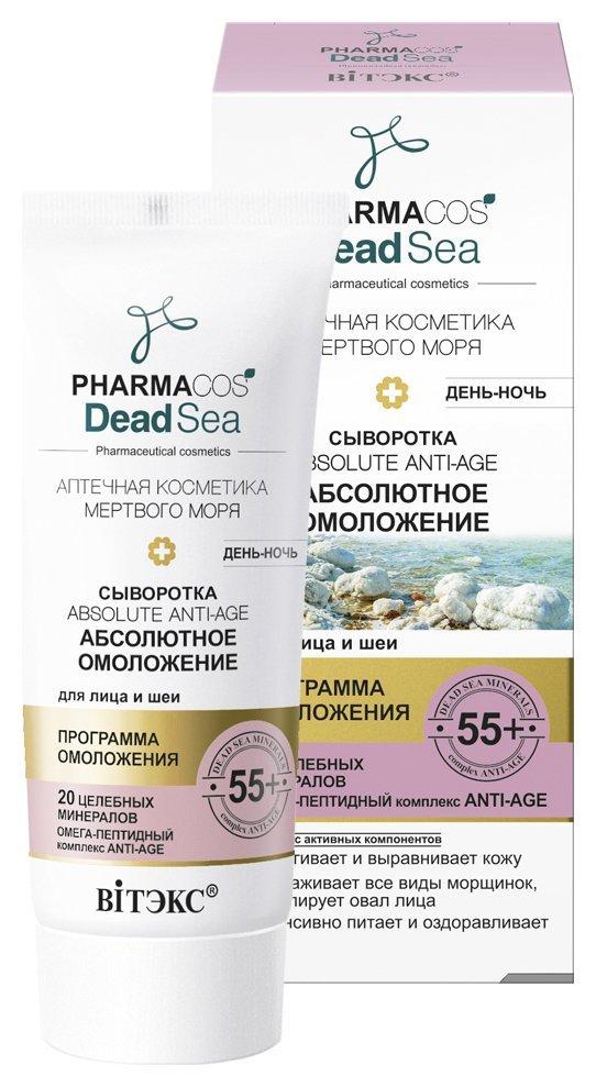 Сыворотка для лица и шеи Абсолютное омоложение день-ночь 55+ Белита - Витекс Pharmacos Dead Sea