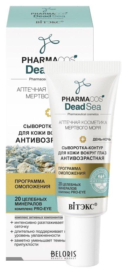 Купить Сыворотка для век Belita, Сыворотка-контур антивозрастная день-ночь для кожи вокруг глаз, Беларусь