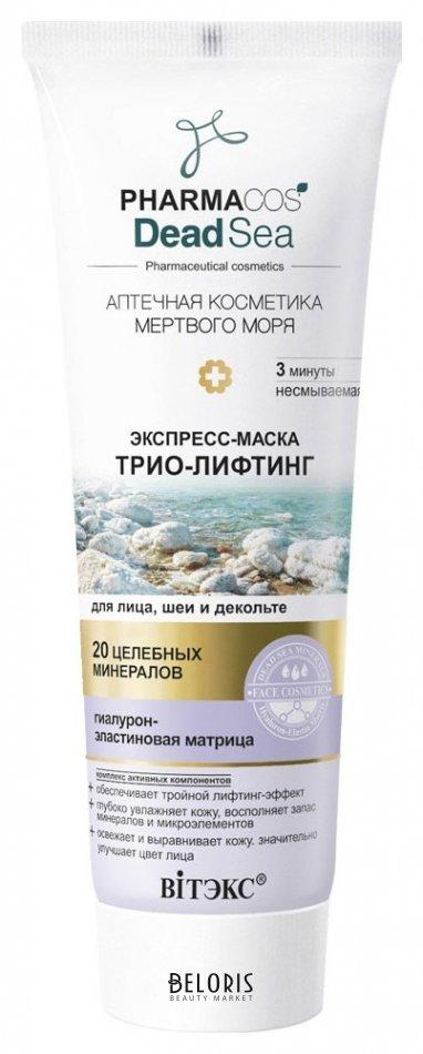 Купить Маска для лица Belita, Экспресс-маска «Трио-лифтинг» для лица, шеи и декольте несмываемая, Беларусь