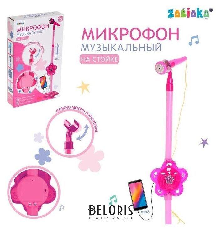 Микрофон «Волшебная музыка», цвет розовый Zabiaka
