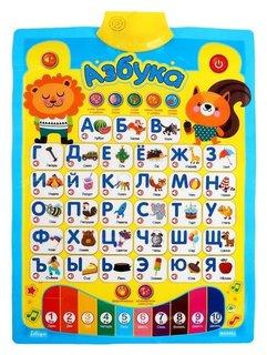Электронный плакат «Азбука», в пакете
