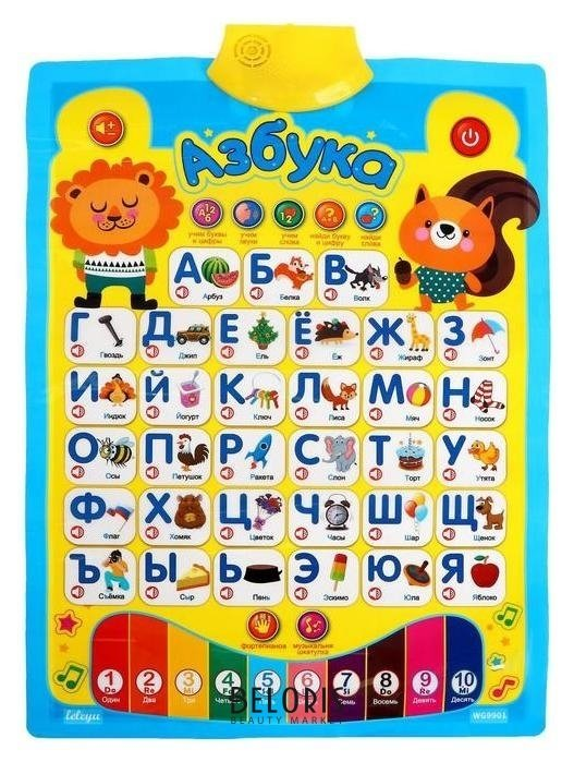 Электронный плакат «Азбука», в пакете NNB
