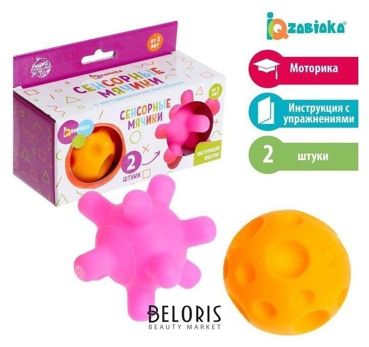 Набор «Сенсорные мячики» Iq-zabiaka
