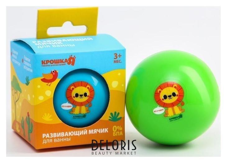 Развивающий тактильный мячик для ванны с пищалкой «Лев», 7 см Крошка Я