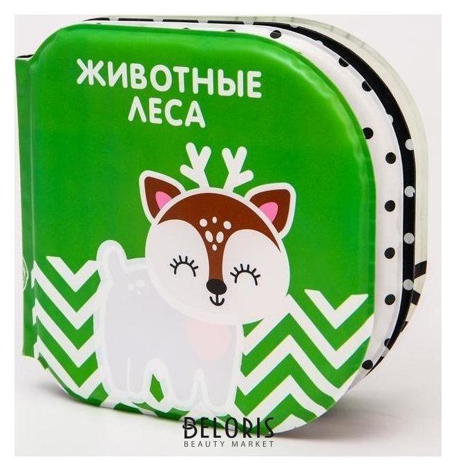 Книжка для игры в ванной «Животные леса» водная раскраска по методике Г. домана Крошка Я