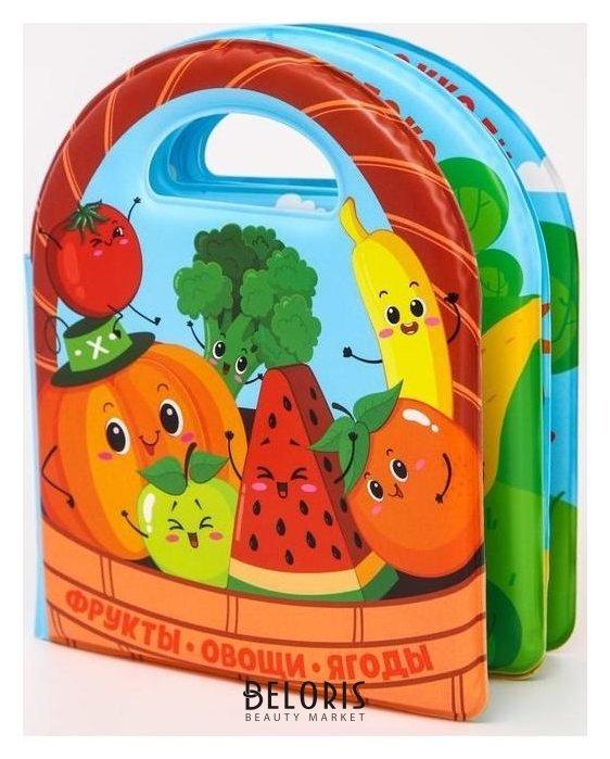 Развивающая детская книжка для игры в ванной «Овощи и фрукты» Крошка Я