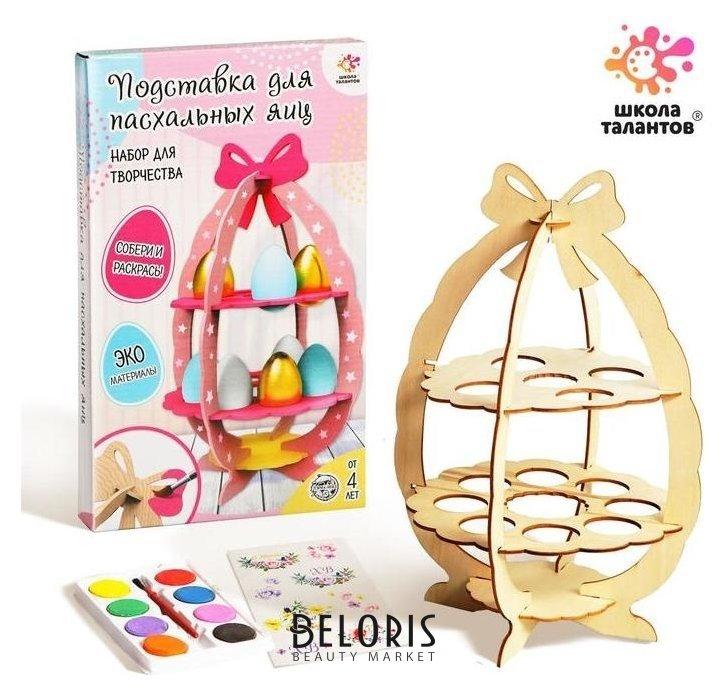 Набор для творчества «Подставка для пасхальных яиц» Школа талантов