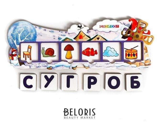 Игровой набор «Зимние словечки» Smile Decor