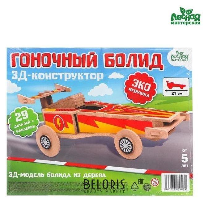 Деревянный конструктор 3Д модель «Гоночный болид» Лесная мастерская