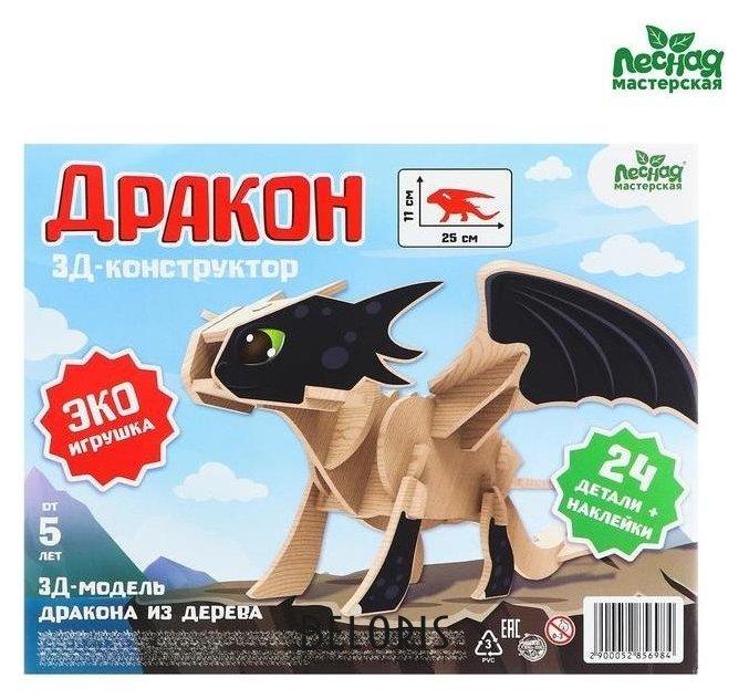 Деревянный конструктор 3Д модель «Собери дракона» Лесная мастерская