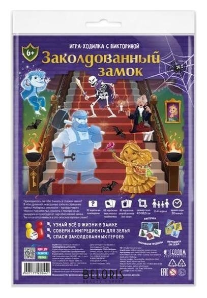 Игра-ходилка с викториной «Заколдованный замок», 59,5х42 см Издательство Геодом