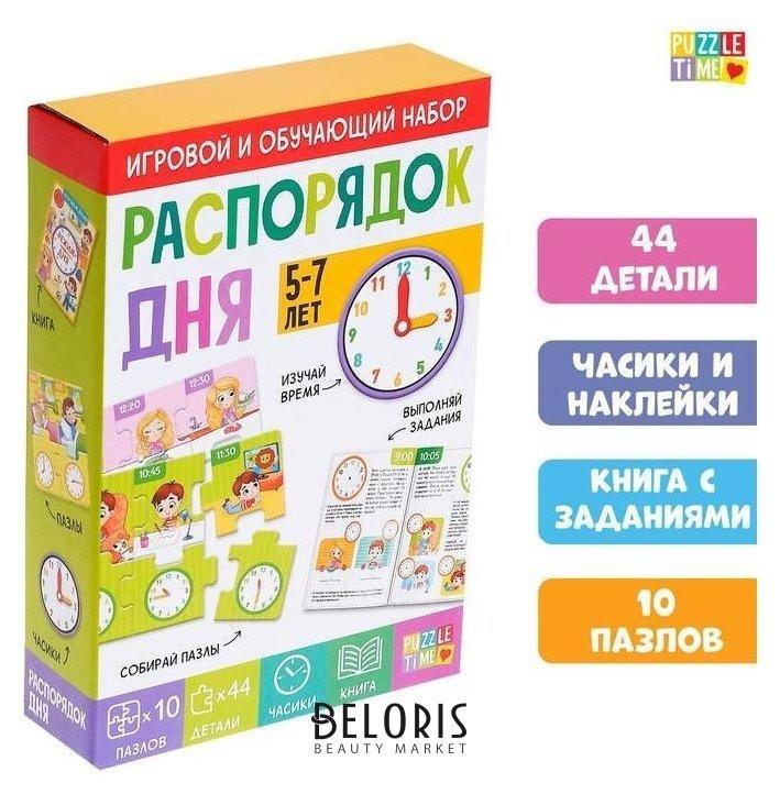 Игровой и обучающий набор «Распорядок дня», пазлы, книга, часы Iq-zabiaka