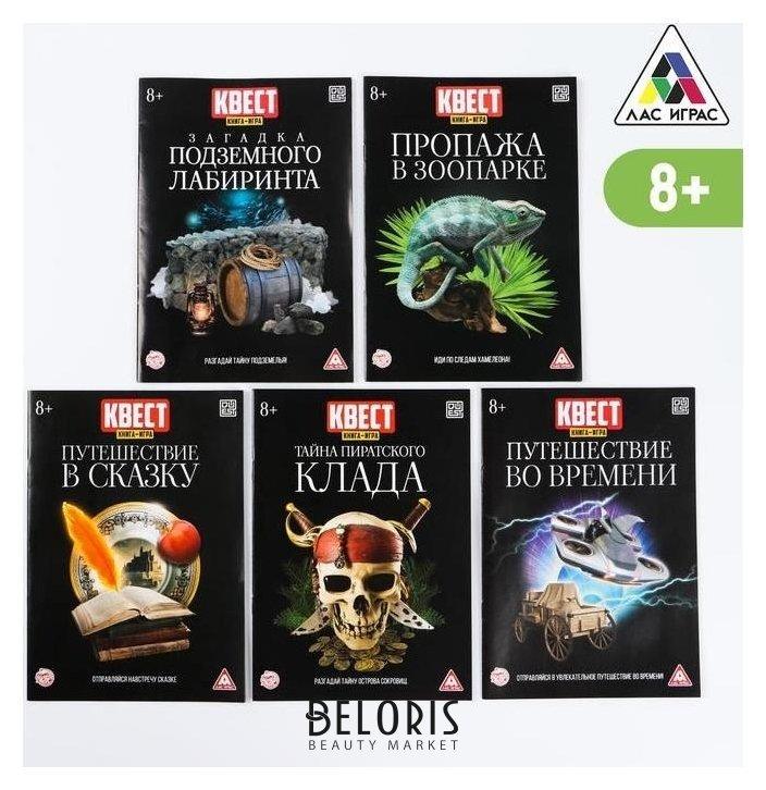 Набор книг-квестов №1, 5 штук Лас Играс