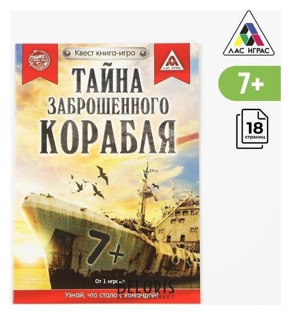 Квест книга-игра «Тайна заброшенного корабля» версия 1, 8+ Лас Играс