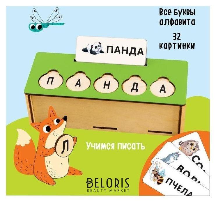 Развивающие игры из дерева «Буквы и слова» Лесная мастерская