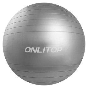 Фитбол, Onlitop, D=75 см, 1000 г, антивзрыв  Onlitop