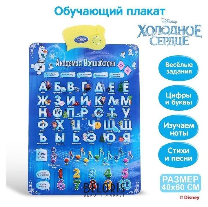 Электронный обучающий плакат Академия волшебства, холодное сердце, русская озвучка, работает от батареек Disney