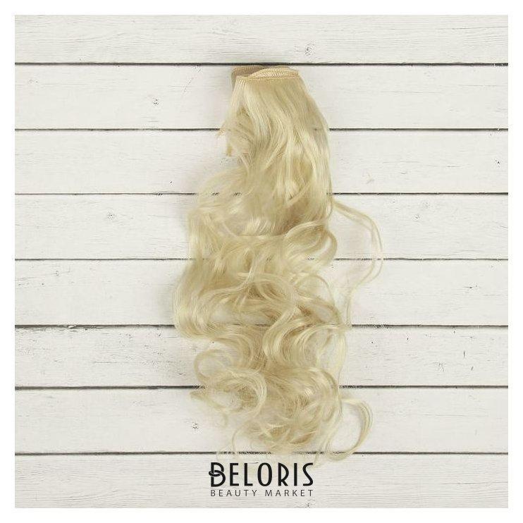Волосы - тресс для кукол «Кудри» длина волос: 40 см, ширина:50 см, №88 Школа талантов