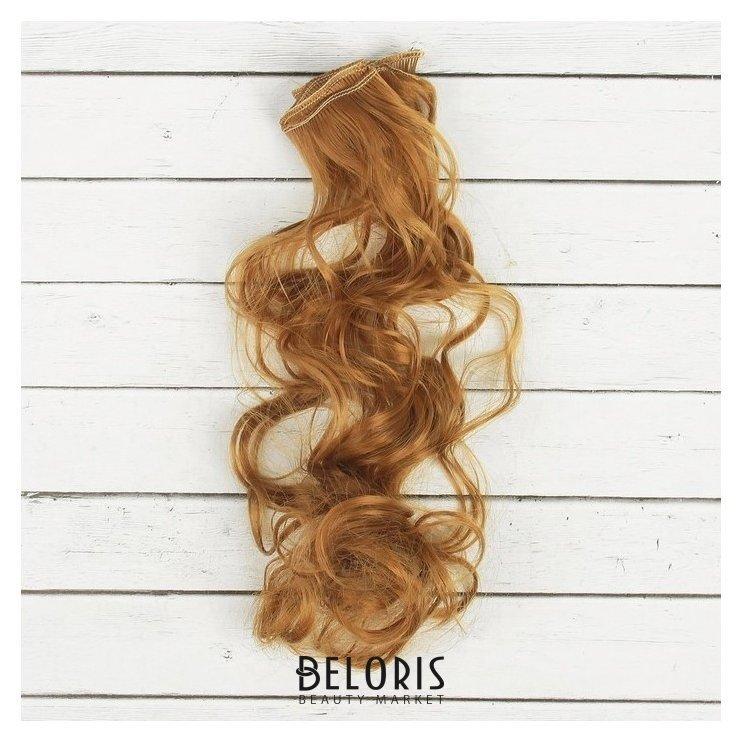 Волосы - тресс для кукол «Кудри» длина волос: 40 см, ширина: 50 см, №27а Школа талантов