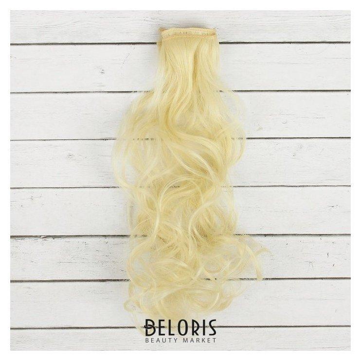 Волосы - тресс для кукол «Кудри» длина волос: 40 см, ширина: 50 см, № 613а Школа талантов