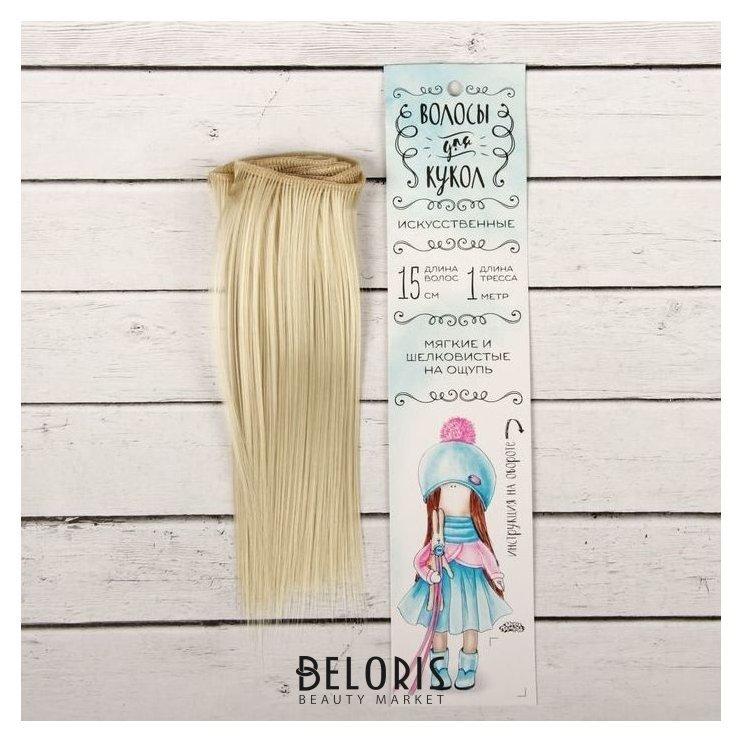 Волосы - тресс для кукол «Прямые» длина волос: 15 см, ширина:100 см, цвет № 88 Школа талантов