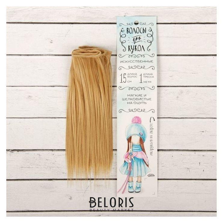 Волосы - тресс для кукол «Прямые» длина волос: 15 см, ширина:100 см, цвет № 15 Школа талантов