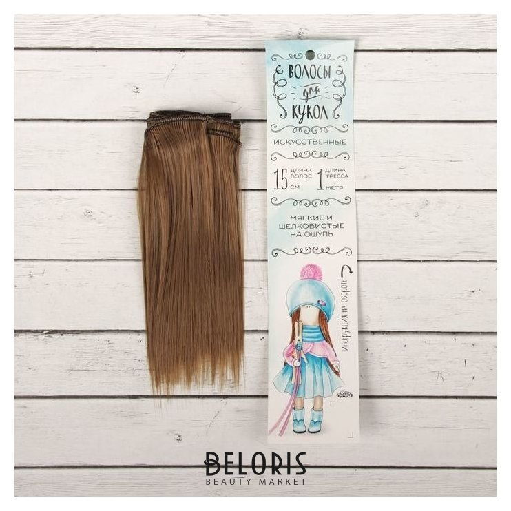 Волосы - тресс для кукол «Прямые» длина волос: 15 см, ширина: 100 см, цвет № 18Т Школа талантов