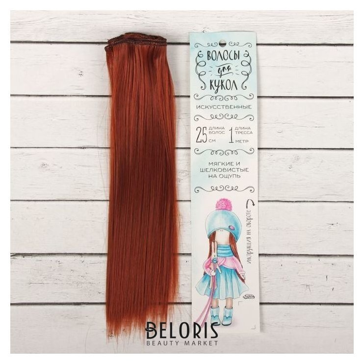 Волосы - тресс для кукол «Прямые» длина волос: 25 см, ширина: 100 см, цвет № 350 Школа талантов