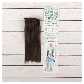 Волосы - тресс для кукол «Прямые» длина волос: 15 см, ширина: 100 см, цвет № 4А  Школа талантов