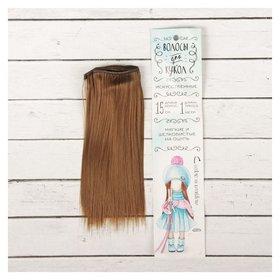 Волосы - тресс для кукол «Прямые» длина волос: 15 см, ширина: 100 см, цвет № 6  Школа талантов