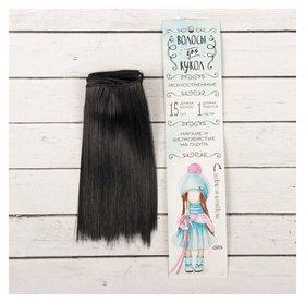 Волосы - тресс для кукол «Прямые» длина волос: 15 см, ширина: 100 см, цвет № 1  Школа талантов