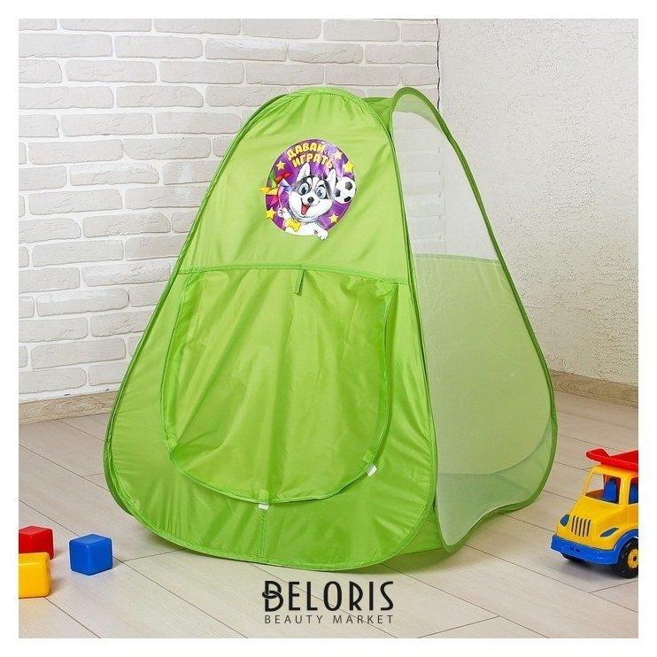 Детская игровая палатка «Давай играть», 71 х 71 х 88 см Школа талантов