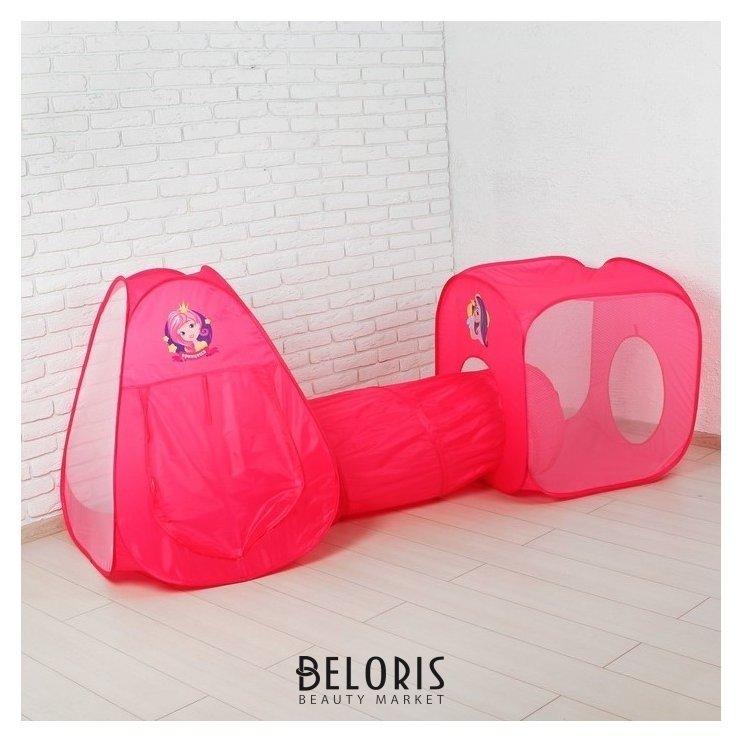 Игровая палатка с туннелем «Принцесса» Школа талантов