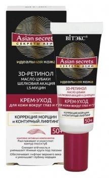Крем-уход для кожи вокруг глаз и губ коррекция морщин и контурный лифтинг, 50+